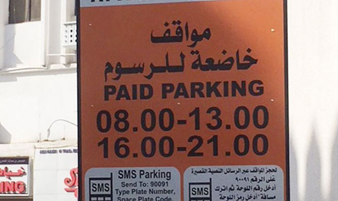 paid-parking-zone