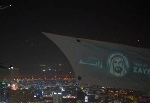 largest-aerial-screen