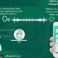 Amna Application