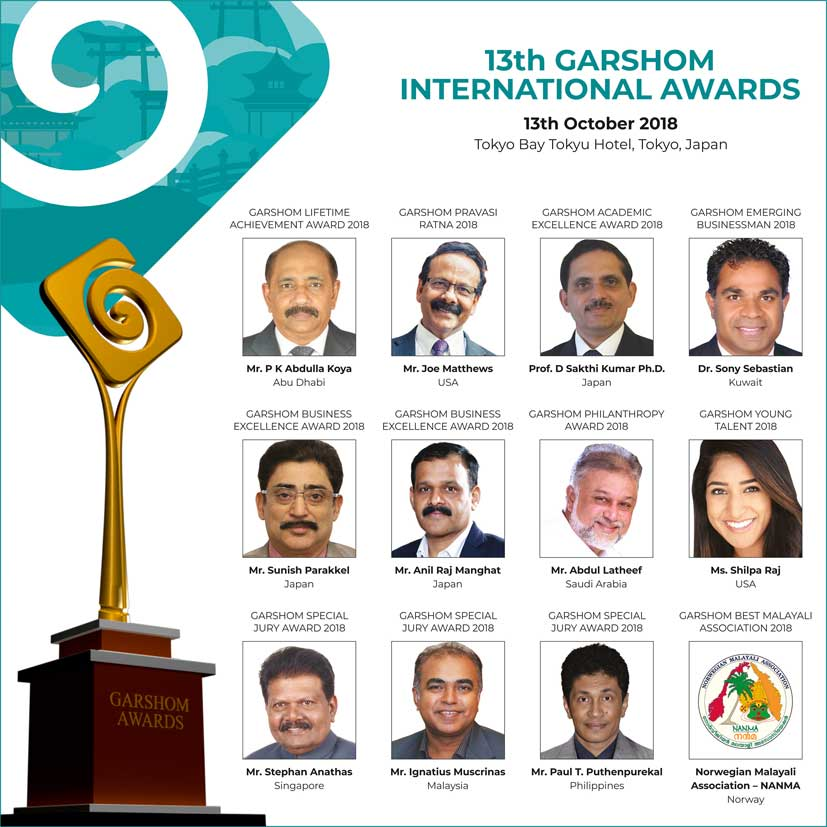 Garshom Awards 2018