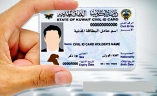 civil-id